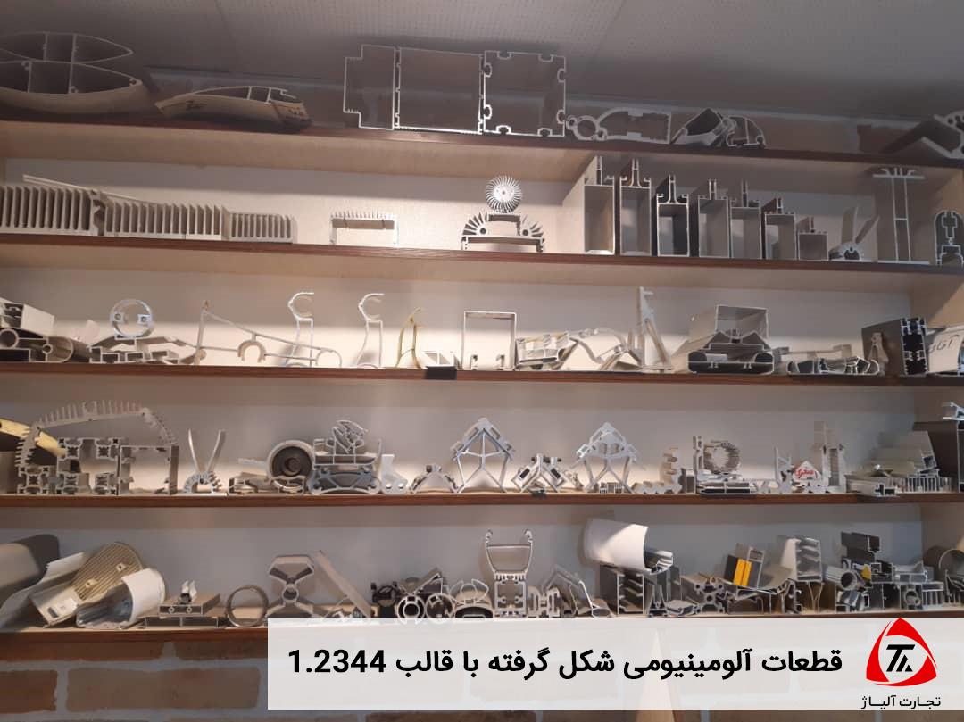 قطعات آلومینیومی با قالب 1.2344