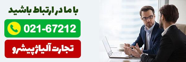 مشاوره رایگان جهت خرید استیل و استعلام قیمت