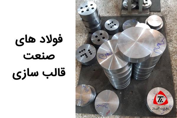 فولاد قالب سازی